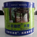 木油.jpg